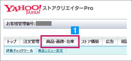 Ftpでの在庫連携の事前設定 Yahoo ショッピング メイン機能 Ec