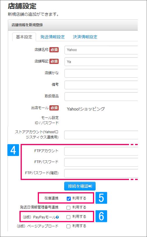在庫連携用アカウントの登録 Yahoo ショッピング メイン機能 Ec
