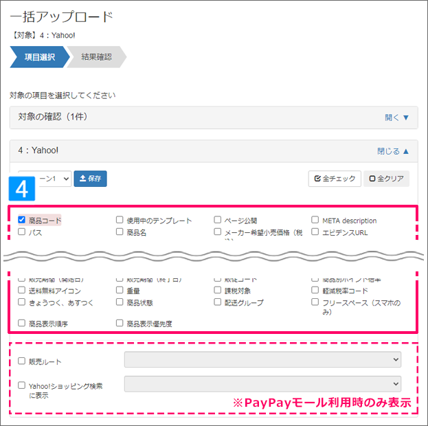 店舗別ページのアップロード Yahoo ショッピング メイン機能 Ec
