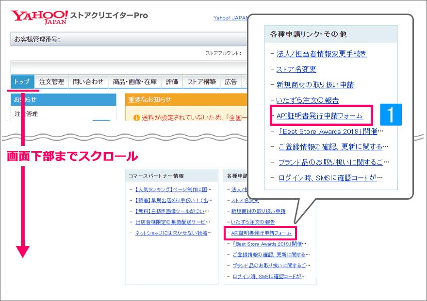 ご利用前の準備 Yahoo ショッピング メイン機能 Ecサイトの在庫