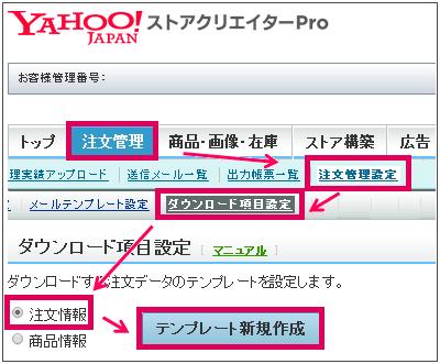 受注csvファイルの出力項目を設定 Yahoo ショッピング メイン機能